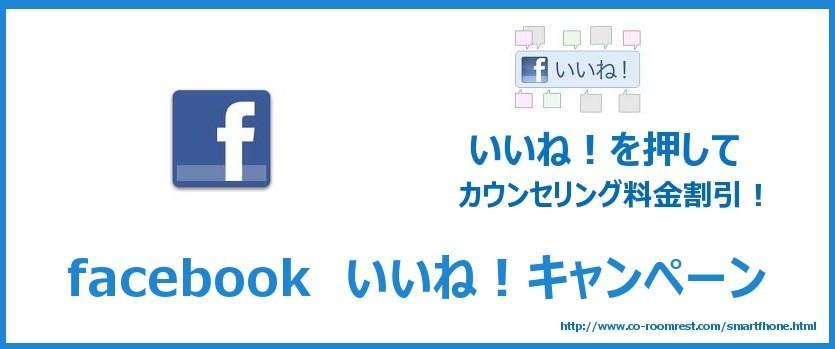 メールカウンセリングfacebookキャンペーン!
