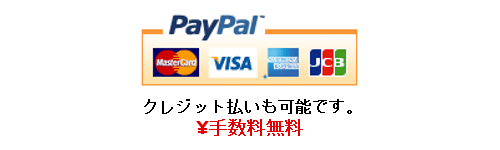 手数料無料のクレジット払いも可能。