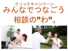 """相談の""""わ""""キャンペーン"""