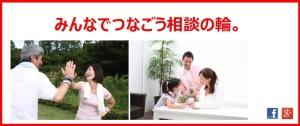 """カウンセリング普及のための相談の""""わ""""キャンペーン"""